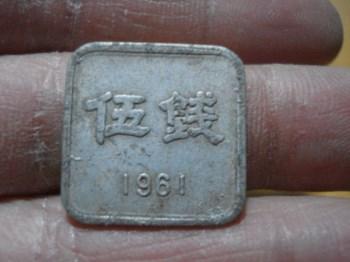 60五钱人民币-收藏网