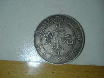光绪甲辰七钱二分银元-收藏网
