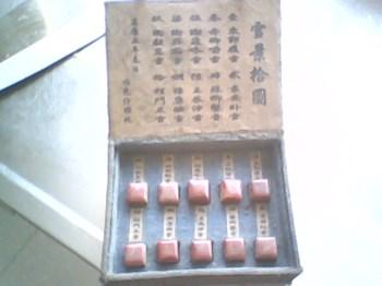 印章-中国收藏网