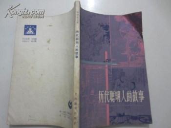 历代聪明人的故事-中国收藏网