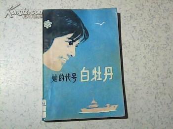 她的代号白牡丹<<<1981年一版一印  带插图 -中国收藏网