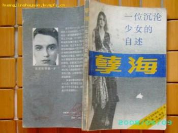 孽海----一个沉沦少女的自述-中国收藏网
