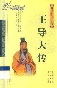 开国重臣大传.王导大传-中国收藏网