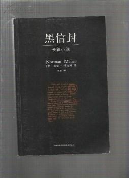 黑信封-收藏网