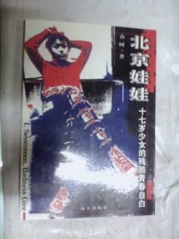 北京娃娃-收藏网