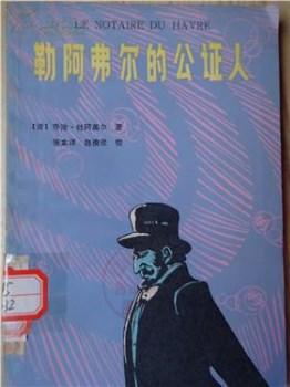 勒阿弗尔的公证人-中国收藏网
