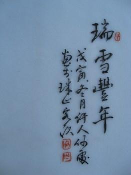 珠山八友,何许人的山水瓷板画,-收藏网