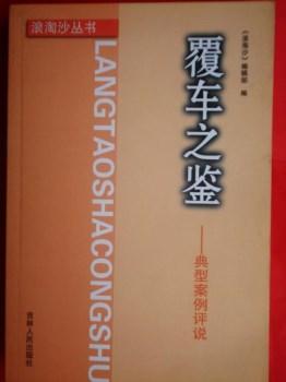 浪淘沙丛书《覆车之鉴》典型案例 评说-中国收藏网