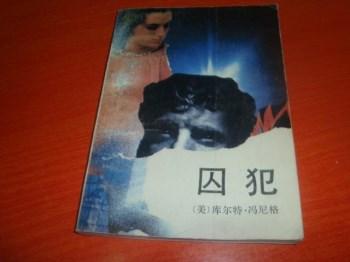 囚犯-中国收藏网