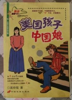 美国孩子中国娘-收藏网