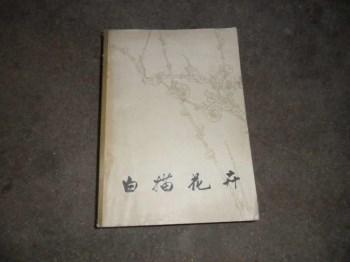 白描花卉-中国收藏网