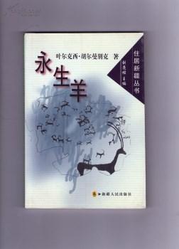 住居新疆丛书-永生羊-收藏网