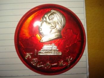 塑料章,全国山河一片红-收藏网