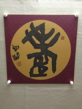 尚涛《寿》-中国收藏网