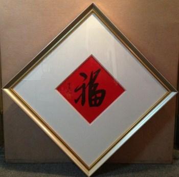 杨之光书法《福》-中国收藏网
