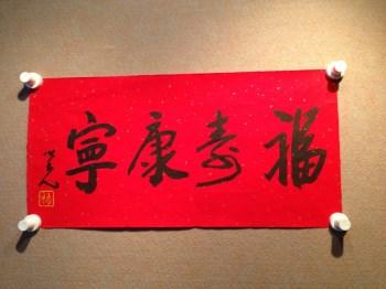 杨之光《福寿康宁》-中国收藏网