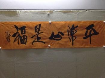 林墉《平常心是福》-中国收藏网