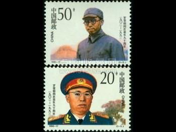 罗荣恒同志诞生90周年纪念邮票一套-收藏网