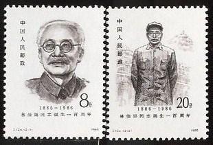 林伯渠同志邮票一套-收藏网