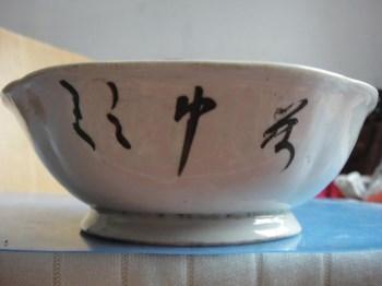 民国五彩葵口碗1 -收藏网