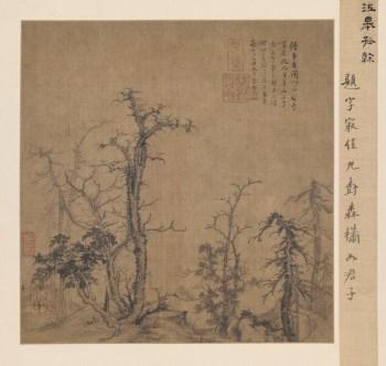 元-曹知白+五松图页33x35.jpg-收藏网