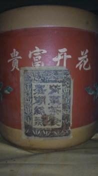 晋隆商号老茶、老普洱-中国收藏网