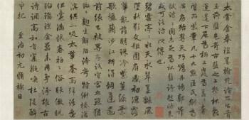 高仿 元-郭畀行书-青玉荷盘诗卷29x56.jpg-收藏网