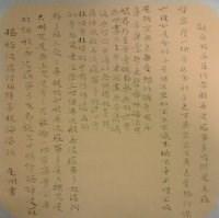 心经-中国收藏网