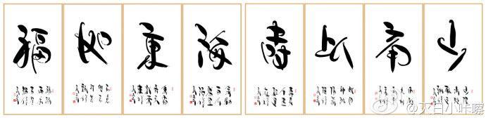 老师 所创绝版之作,八仙过海顾名思义由8幅组成,八仙即为:福如东海,寿