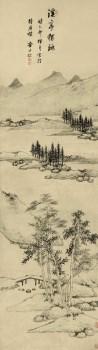 高防  清-查士标-溪亭独眺图-中国收藏网