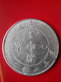 北洋造光绪元宝库平七钱二分-收藏网