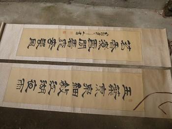 对联一幅-中国收藏网