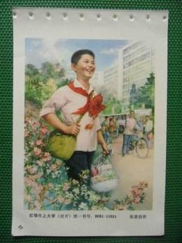 红领巾上大学-收藏网