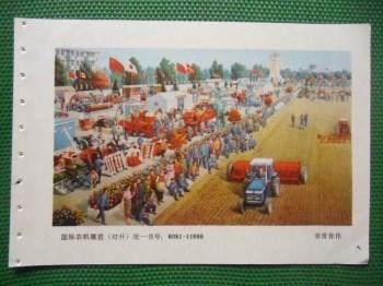 国际农机展览-收藏网