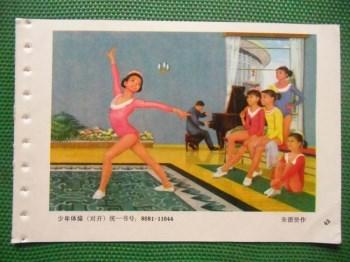 少年体操 -收藏网