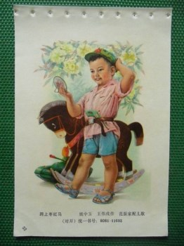 跨上枣红马 -收藏网