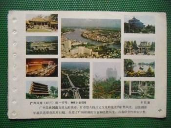广州风光-收藏网