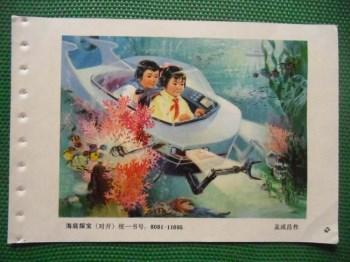海底探宝 -收藏网