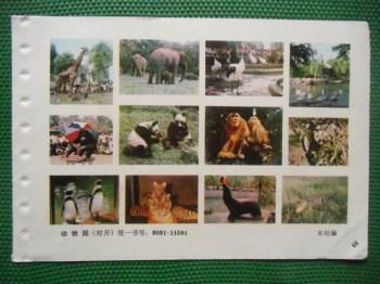 动物园-收藏网
