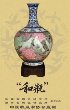 邓文科张松茂联手新创《天盛和瓶》-中国收藏网