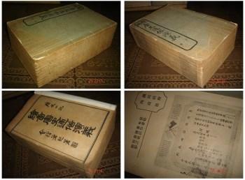珍稀民国线装古籍小说绘图唐史通俗演义十册全224图非常漂亮-中国收藏网