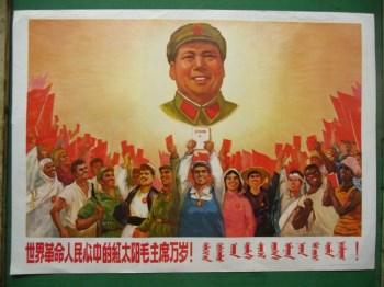 世界人民心中的红太阳毛主席万岁-收藏网