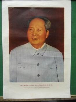 我们的伟大导师.伟大的领袖毛主席万岁-收藏网