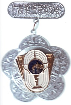 体育奖章.广西第五届运动会笫2名-收藏网