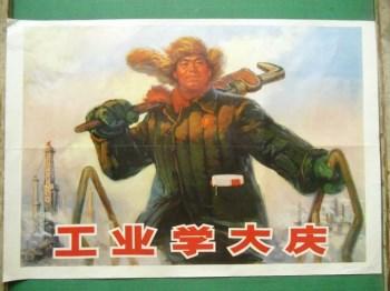工业学大庆-收藏网