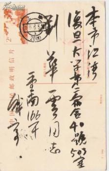 装帧艺术的开拓者· 篆刻家,西冷印社副社长:钱君匋毛笔 信札-收藏网