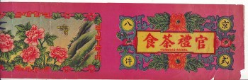 广告.京式八件官礼食苶[民国,图文并茂]-收藏网