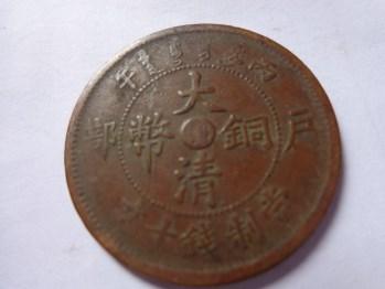 大清铜币户部中心鄂字-收藏网