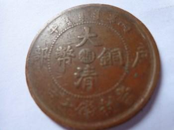 大清铜币户部中心湘字-收藏网