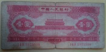 1953年红壹圆(一张:680)-收藏网